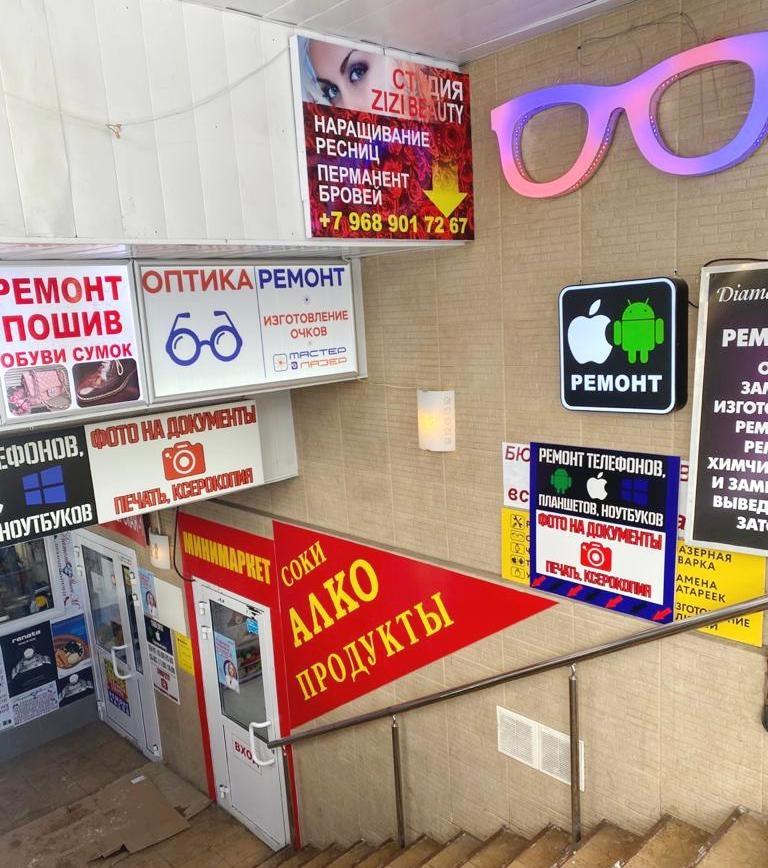 Ремонт очков, бижутерии, часов, очковых линз у метро Академическая , ремонт очков лазером