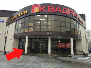 ТЦ Квадрат - Ремонт очков