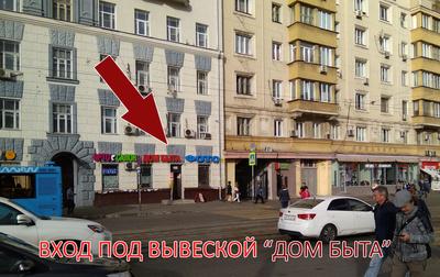 Где Отремонтировать титановые очки, в центре Москвы?