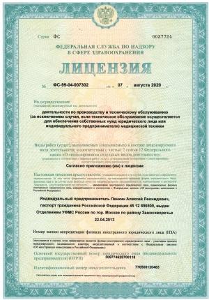 лицензия на изготовление очков