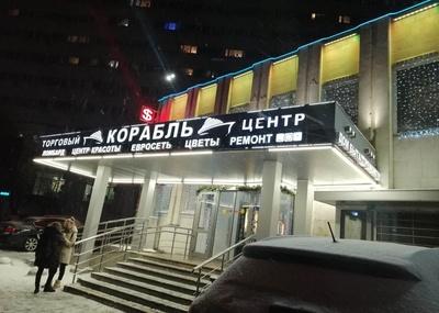 Ремонт очков на Тульской / вход с ул. Малая Тульская